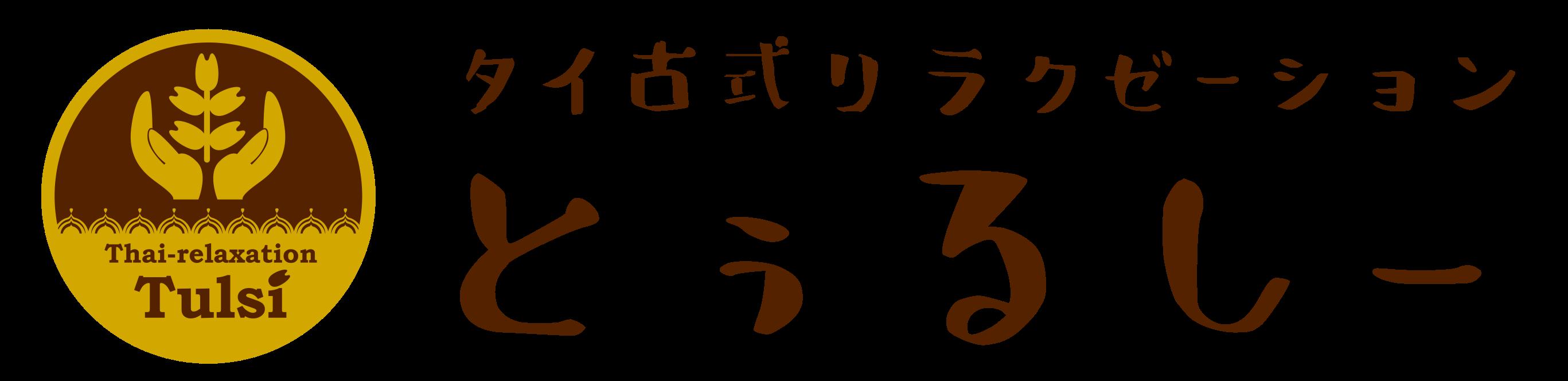 【熊本県人吉市】タイ古式リラクゼーションTulsi