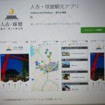 アプリで参加♪人吉球磨温泉ポイントラリー
